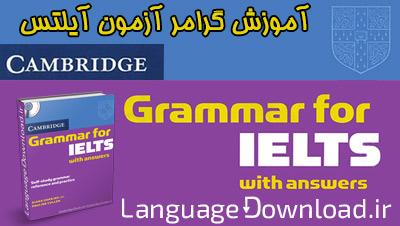دانلود آموزش گرامر زبان انگلیسی با لینک مستقیم