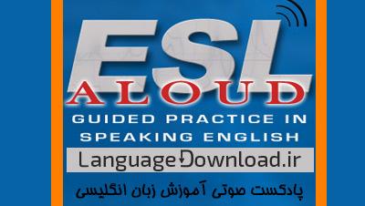 فایل های صوتی آموزش زبان انگلیسی