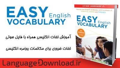 تلفظ لغات انگلیسی همراه با فایل صوتی