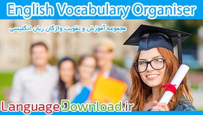 آموزش واژگان زبان انگلیسی به صورت خودآموز