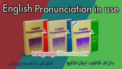 تلفظ کلمات انگلیسی