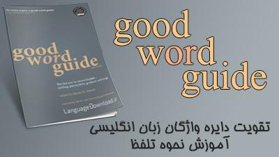 ضروری ترین لغات انگلیسی