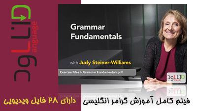 کامل ترین پکیج آموزش گرامر زبان انگلیسی-از مقدماتی تا پیشرفته