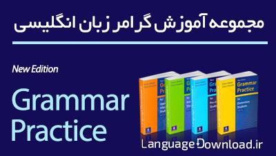 آموزش گرامر انگلیسی به فارسی