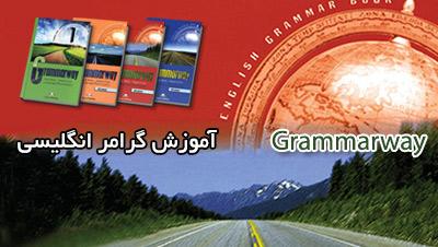 آموزش گرامر زبان انگلیسی به صورت خودآموز