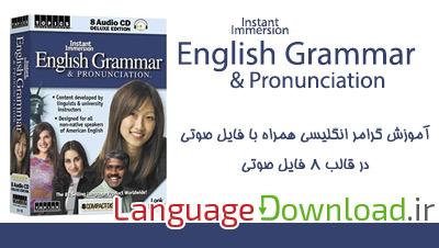 سایت فروش آموزش گرامر انگلیسی