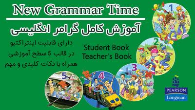 آموزش گرامر زبان انگلیسی از پایه