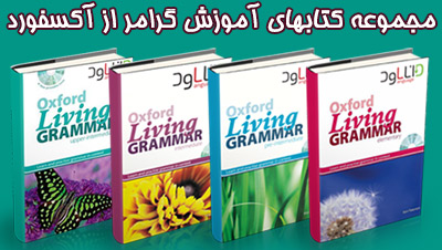دانلود مجموعه تصویری آموزش گرامر زبان انگلیسی به فارسی