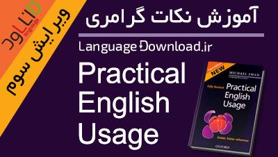 آموزش گرامر انگلیسی زمان ها
