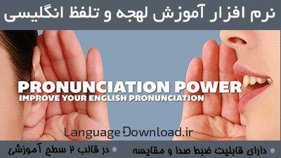 سایت فروش پکیج منابع آموزش تلفظ و لهجه زبان انگلیسی