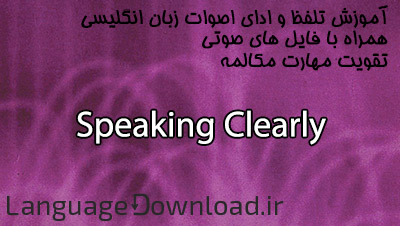 سایت فروش پکیج کامل زبان انگلیسی