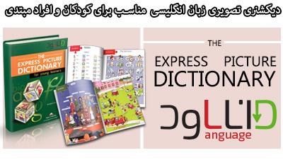 آموزش لغات زبان انگلیسی در خانه