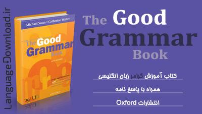 آموزش گرامر زبان انگلیسی در منزل