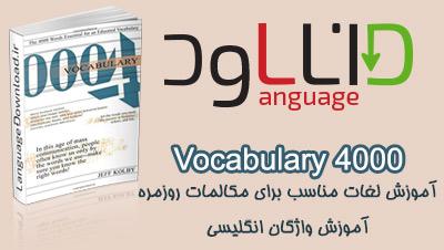 دانلود فیلم آموزشی تلفظ دقیق لغات انگلیسی