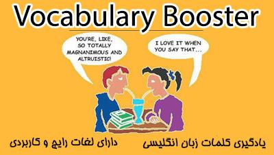 فزهنگ لغت انگلیسی صوتی