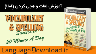 آموزش کلمه انگلیسی با معنی