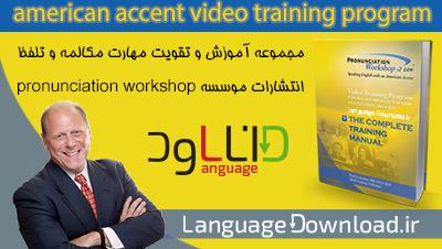 آموزش زبان انگلیسی لهجه بریتیش