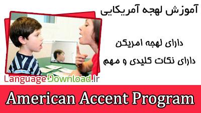 تقویت لهجه بریتیش