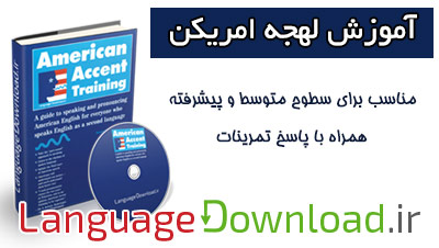 آموزش تلفظ زبان انگلیسی همراه با لهجه امریکن