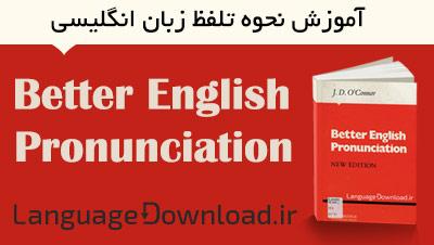 آموزش اصوات انگلیسی