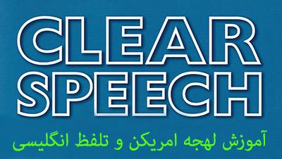 دانلود رایگان پکیج منابع آموزش تلفظ اصوات و صداهای زبان انگلیسی