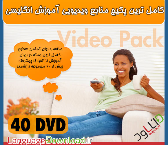 مجموعه کامل منابع ویدیویی آموزش زبان انگلیسی