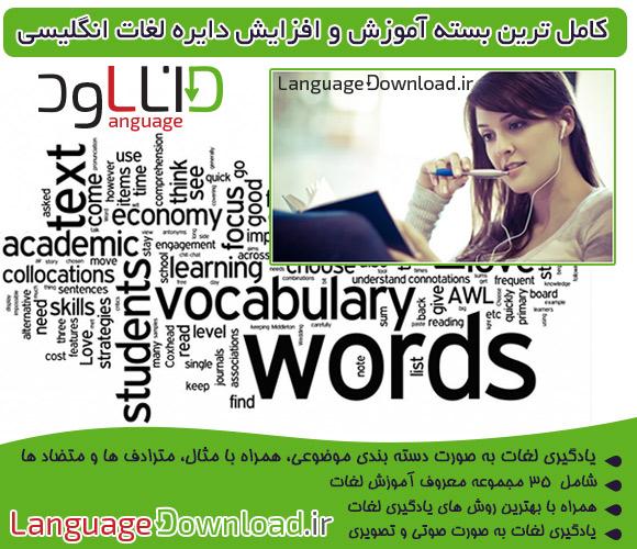 آموزش کلمات زبان انگلیسی از پایه