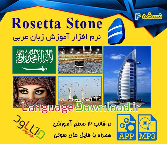 آموزش زبان عربی آنلاین