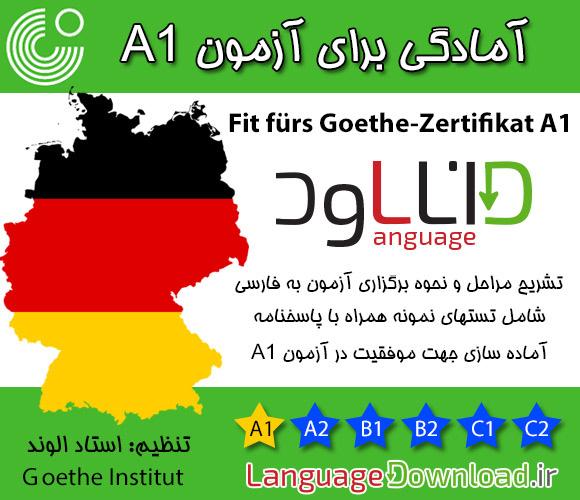بهترین مجموعه آموزش زبان آلمانی به فارسی