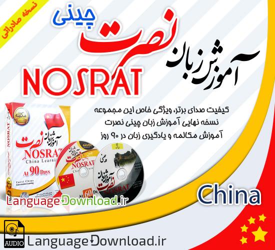 آموزش زبان چینی همراه با فایل های MP3