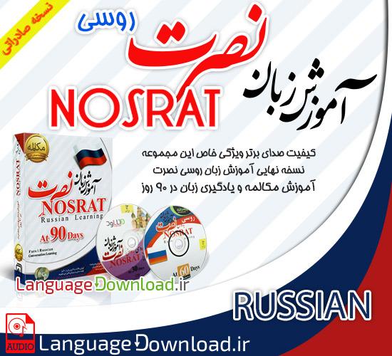 آموزش مجموعه Nosrat Russian