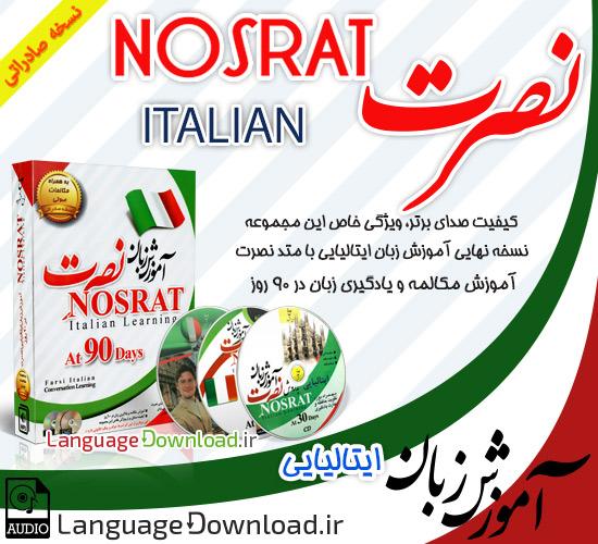 خرید اینترنتی مجموعه صوتی نصرت ایتالیایی