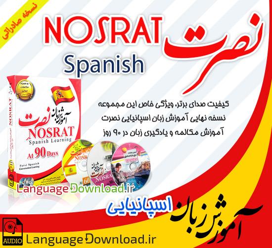آموزش مجموعه صوتی Nosrat Spanish