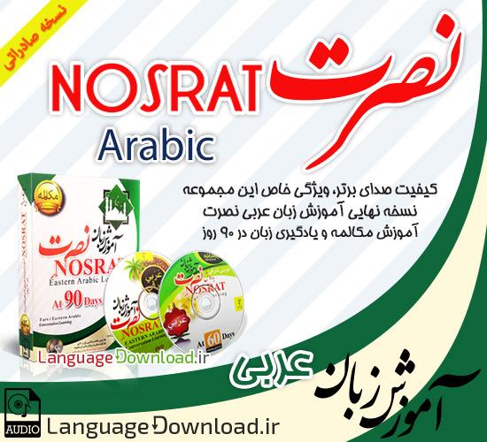 مجموعه آموزش زبان عربی به روش نصرت