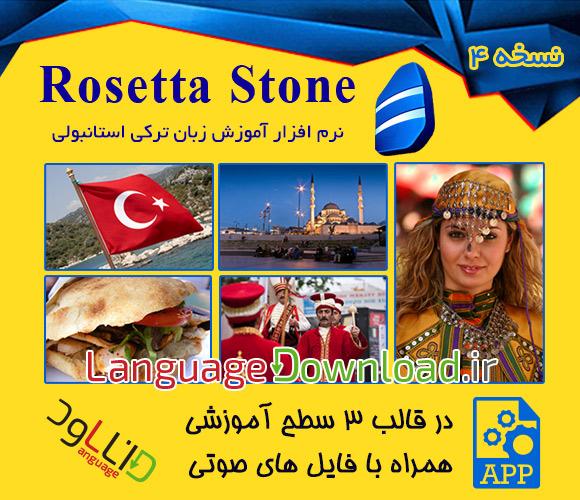 آموزش زبان ترکی استانبولی از پایه