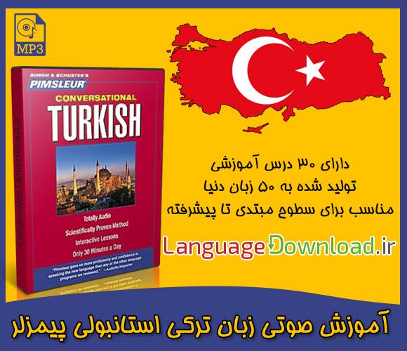 دانلود آموزش زبان ترکی استانبولی به روش Pimsleur