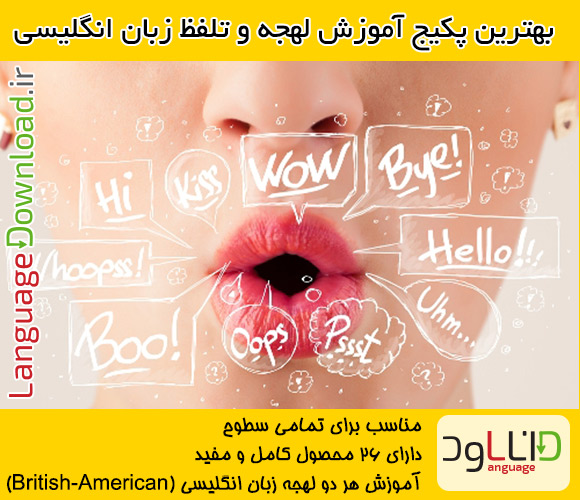 بهترین پکیج منابع آموزش تلفظ و لهجه زبان انگلیسی