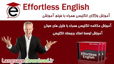 آموزش لغات انگلیسی صوتی