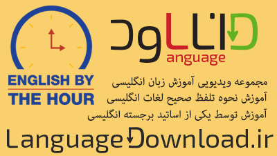 مجموعه ویدیویی English by the Hour – By Linquist