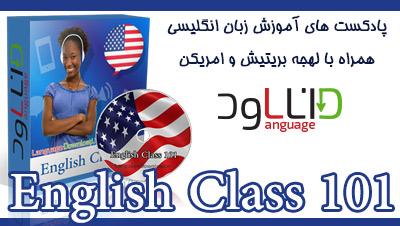 آموزش زبان انگلیسی در گوشی