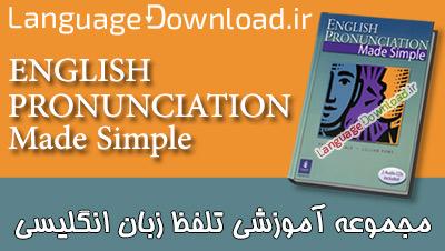 آموزش لهجه و تلفظ زبان انگلیسی به صورت خوداموز