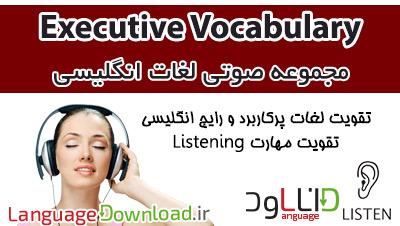 برنامه تلفظ کلمات انگلیسی برای موبایل