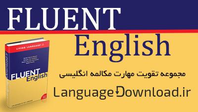 پادکست های صوتی آموزش زبان انگلیسی
