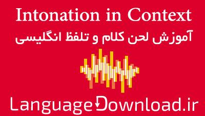 فیلم آموزش زبان انگلیسی لهجه آمریکایی