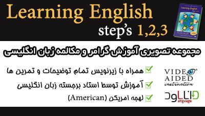دانلود منابع ویدیویی آموزش زبان انگلیسی با لینک مستقیم