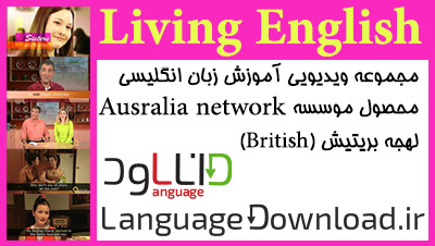 دانلود رایگان مجموعه living english