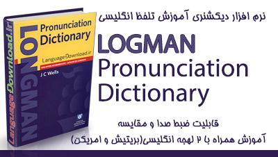 تلفظ لغات و جملات زبان انگلیسی