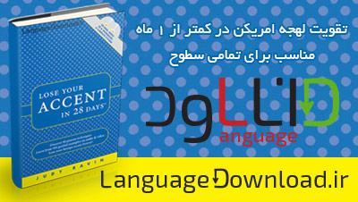 آموزش تلفظ زبان انگلیسی همراه با لهجه بریتیش