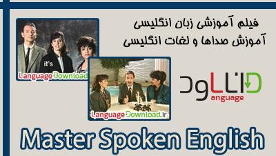 دانلود مجموعه master-spoken-english