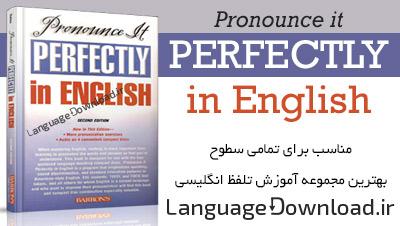 تلفظ صحیح اصوات انگلیسی